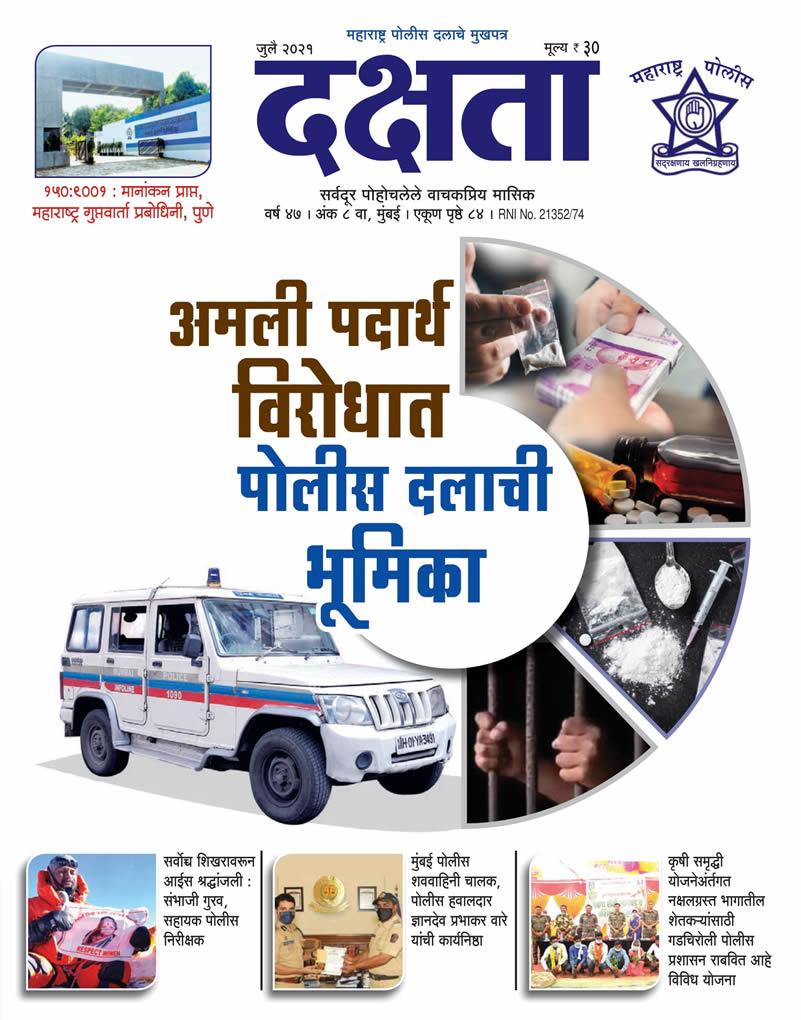 Dakshata Magazine